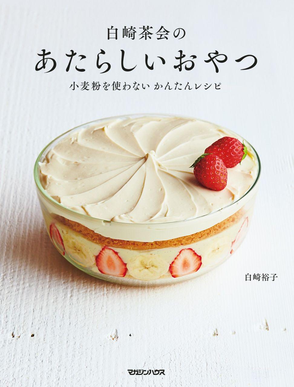 グルテンフリーのケーキが、こんなにふわふわでおいしいなんて!~マガジンハウス担当者の今推し本『白崎茶会のあたらしいおやつ 小麦粉を使わない かんたんレシピ』