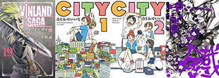 【Kindle新刊】4月21日は「日常」作者新作「CITY」1巻2巻配信!ほか「ヴィンランド・サガ 19」「PEACE MAKER 鐵 12」など登場