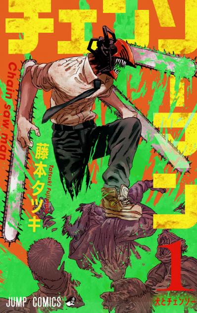 【ジャンプ43号感想】チェンソーマン 第39話 きっと泣く