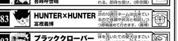 冨樫義博先生「次の10週分ネームは出来ている」と言い残しハンターハンター、2018年11月より休載