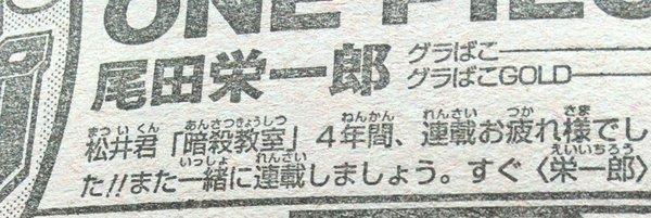 尾田栄一郎先生が暗殺教室の作者にプレッシャーをかける