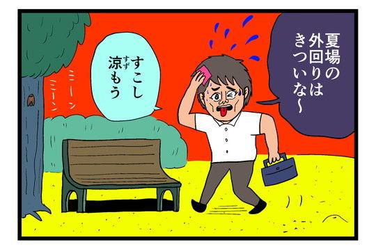 【漫画】ジャマピ~♡大成功♡