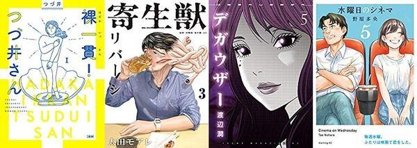 「裸一貫! つづ井さん 1」「寄生獣リバーシ 3」「週刊少年マガジン」など9月11日発売のコミックス