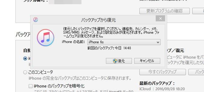 iPhone 7へのデータ引き継ぎはiTunesでより安全に。LINEトーク履歴などのバックアップも可能:iPhone Tips Best