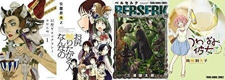 【Kindleセール】作品追加!白泉社コミックス46%ポイント還元 ヤングアニマル、花とゆめ、楽園コミックスなど多数対象に