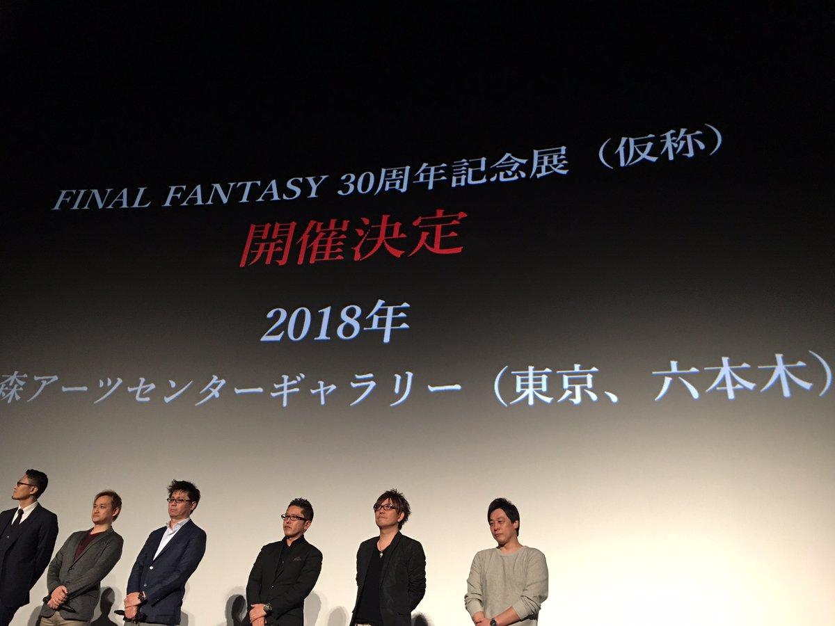 【速報】2018年にFF30周年記念展(仮)開催決定!!場所は六本木ヒルズ