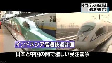 【悲報】インドネシア高速鉄道計画に日本の案を採用せず、中国案を採用する
