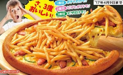 【カロリーの暴力】「よくばりポテトピザ」が美味そおおおおおお
