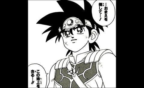 「ダイの大冒険」と「ロトの紋章」どっちがよりドラクエか?????(画像あり)