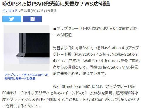 PS4.5発売の噂記事がYahooトップにまで来る