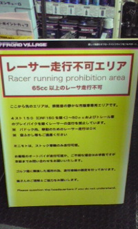 レーサー走行不可標識