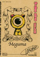 meguma
