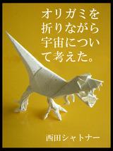 n_shatner_origami480