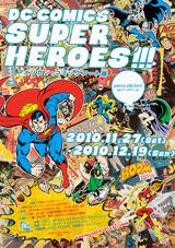DC Comicsイベント開催のお知らせ-s
