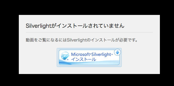 silverlight インストールしたのにmacで インストールしてください と