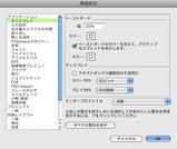 環境設定1・アプリケーション-ディスプレイ