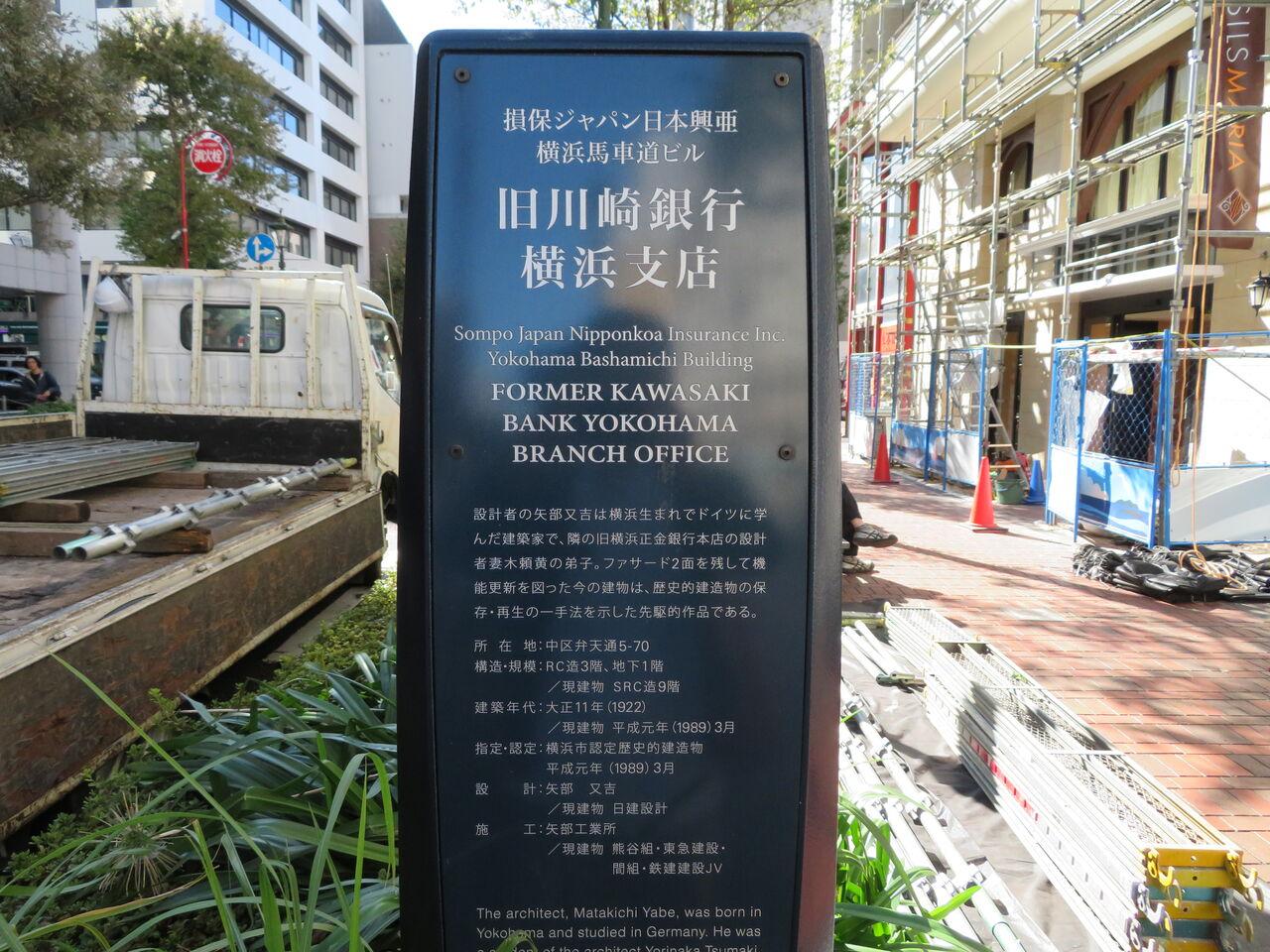 損保ジャパン日本興亜横浜馬車道ビル : 歴史を求めて街歩き