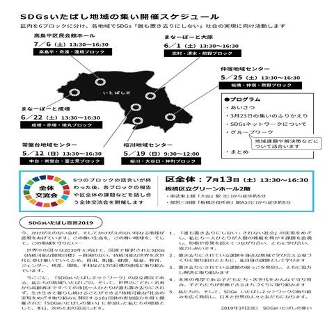 地域会議ちらし2019-05-07_ページ_04