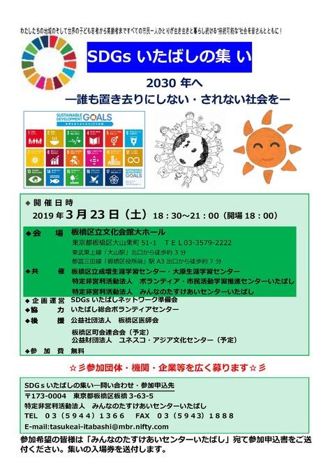 SDGsいたばし_1
