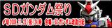 gundam_festa_03