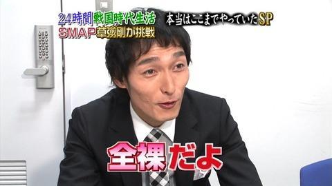 【悲報】SMAP草彅 「奇行」の目撃情報が相次ぐ。完全に不審者wwwwwwww