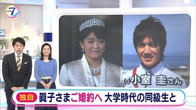 【朗報】眞子さま大学時代の同級生東京三菱UFJ銀行勤務の小室圭さんとご婚約へ