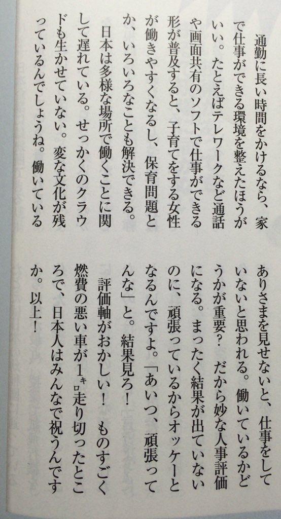 厚切りジェイソンによる日本企業のクソみたいな人事評価制度への意見が正論すぎると話題に