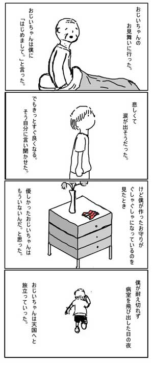 【涙腺崩壊】漫画「おじいちゃんのお守り」にTwitterで感動の声集まる・・・