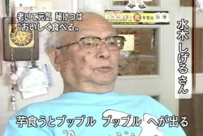 【訃報】 水木しげるさん死去