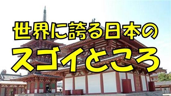 【良スレ】日本SUGEEEEEEEEE!!!ってなる事書いてくwwww