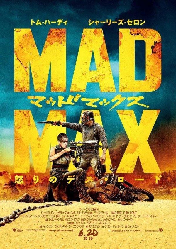 【速報】マッドマックス 怒りのデス・ロードがアカデミー賞を6部門で受賞!ほとんどハゲなのにヘアスタイリング賞も受賞しててワロタwww