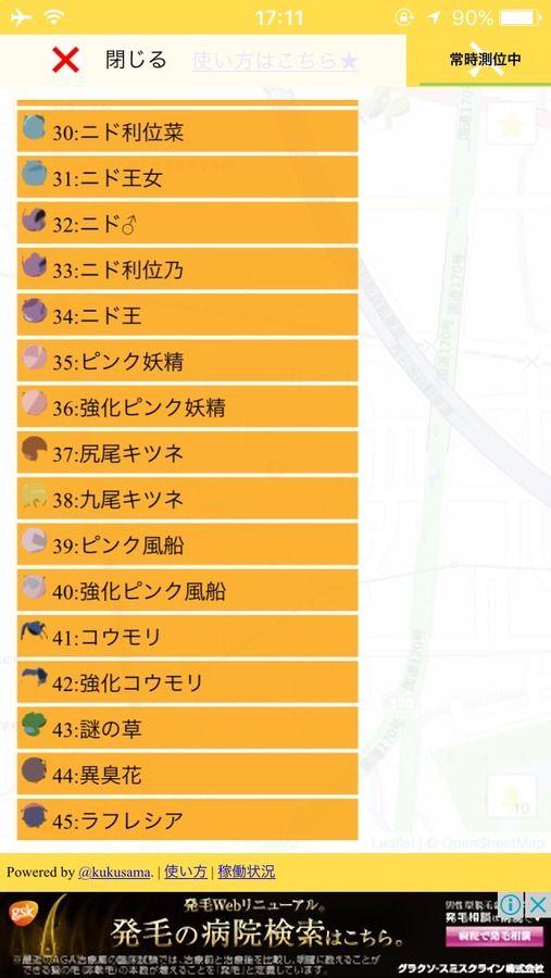 【悲報】ポケモンGO便利アプリの「P-GOサーチ」、終わる