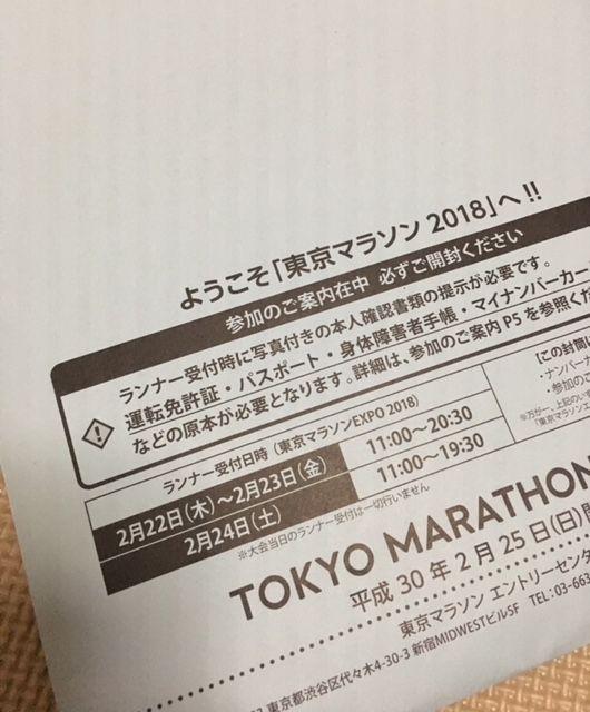 東京マラソンいよいよです。
