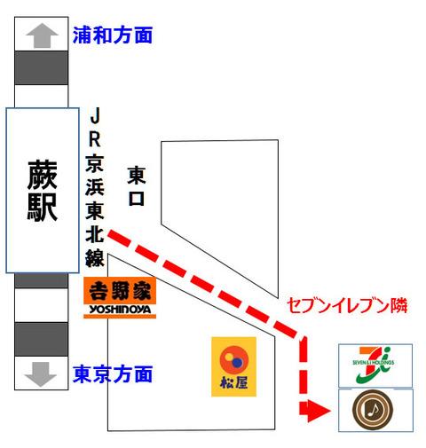 蕨駅⇒会場