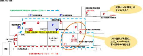駐車場マップ201608