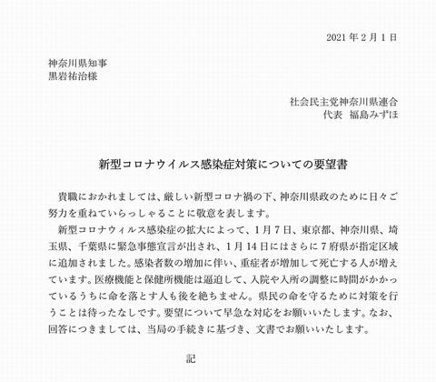 2021-2-1-kanagawa-yobo