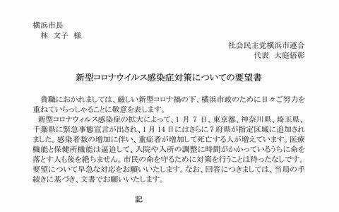 2021-1-28-yokohama-yobo
