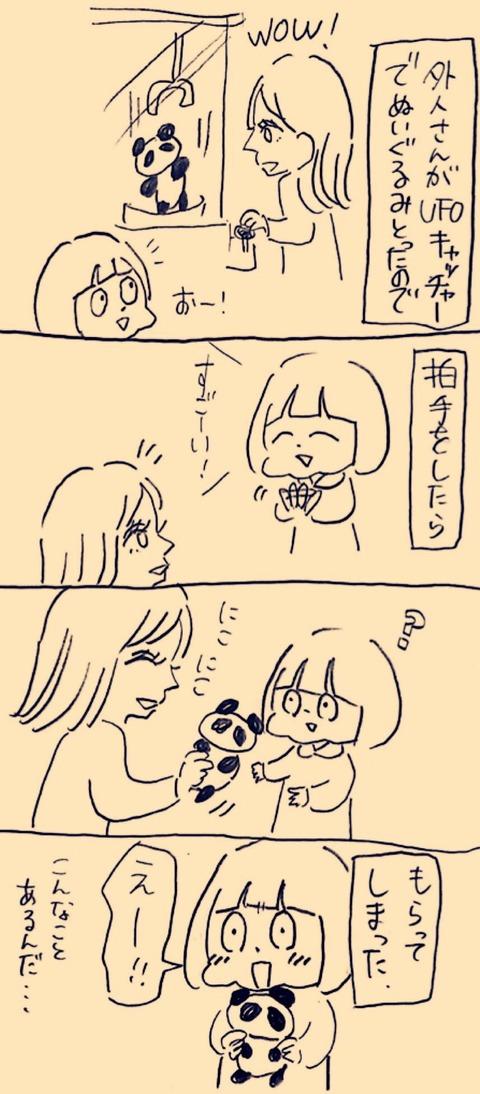 IMG_3876