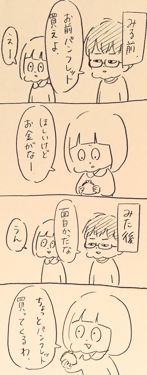 IMG_2349