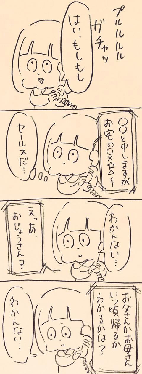 IMG_2419