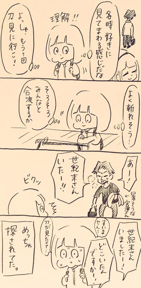 IMG_5643