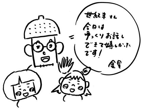 IMG_3361