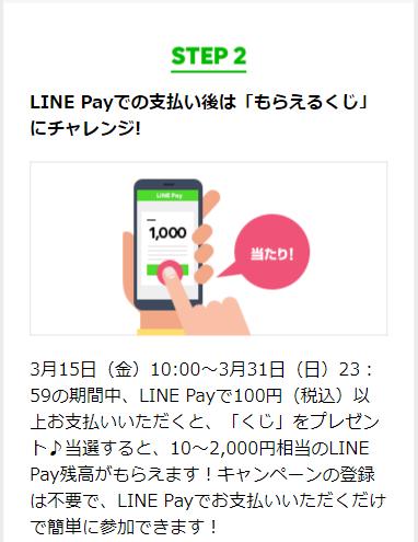 LINEpay_もらえるくじ