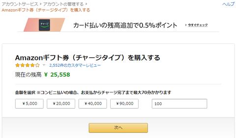 LINEpay_Payトク_Amazonギフト券