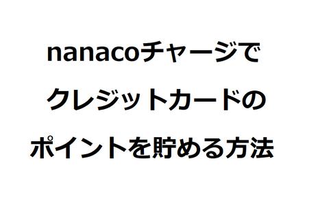 nanacoギフトチャージ_00
