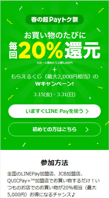 LINEpay_Payトク