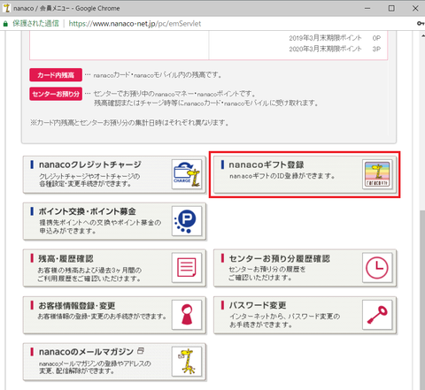 nanacoギフトチャージ_01