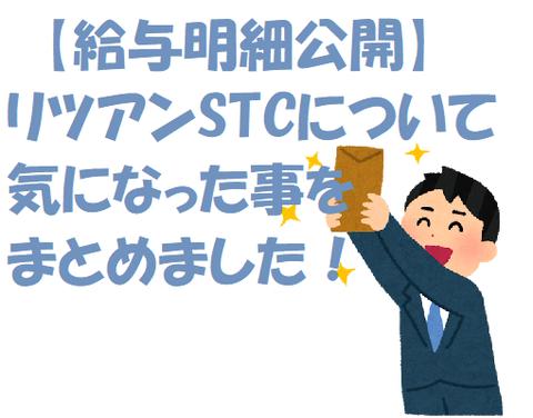リツアン_ブログ