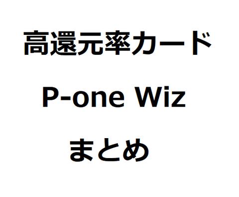 p-one wiz見出し