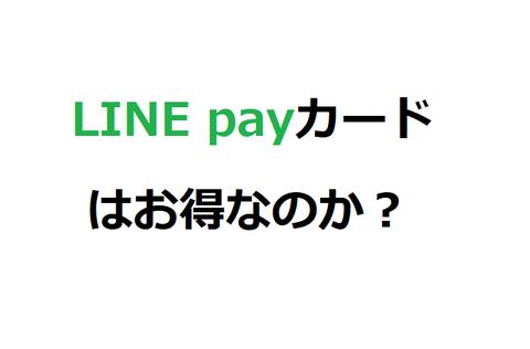 LINE pay見出し